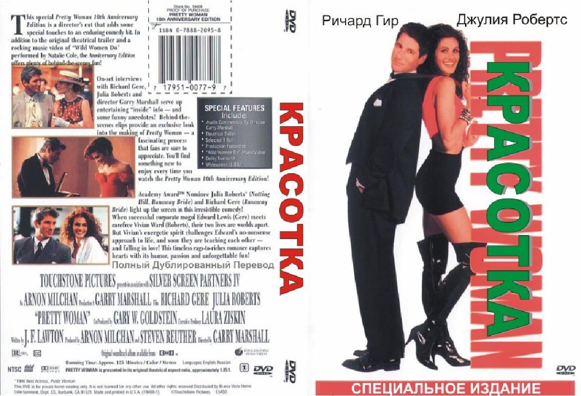 Covers Box Sk Pretty Woman 1990 High Quality Dvd Blueray Movie
