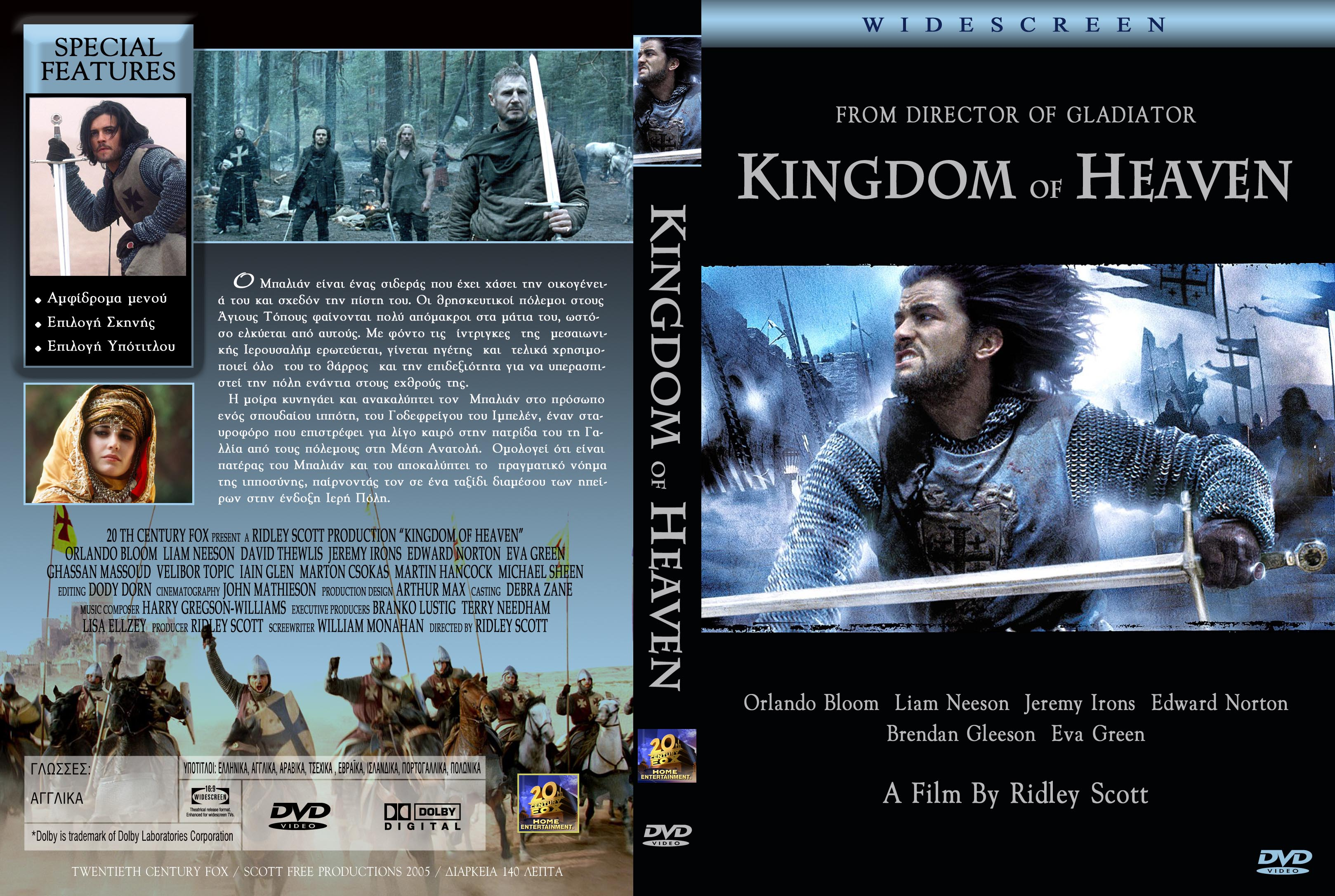 This is a photo of Satisfactory Kingdom of Heaven Dvd Label