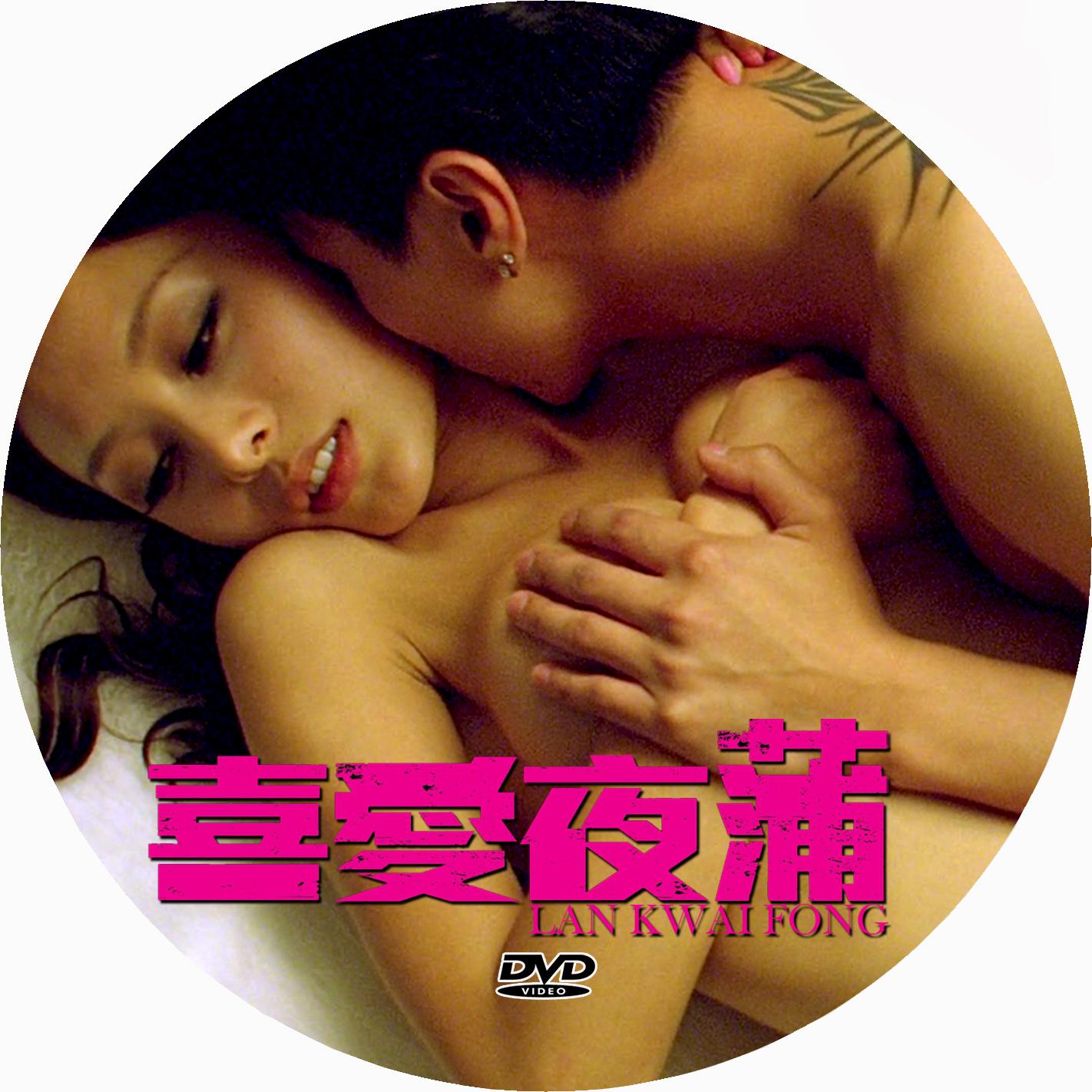 Lan kwai fong 2 (2012) bluray 720p & 1080p wellows.