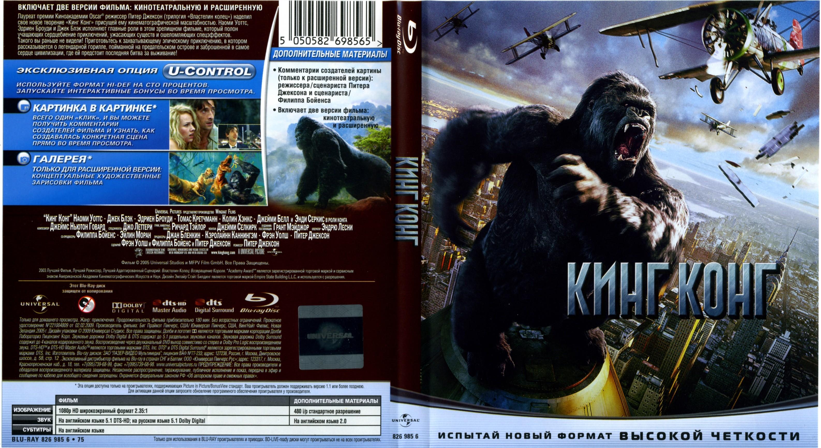 COVERS BOX SK ::: King Kong 2005 [IMDB-DL] - high quality