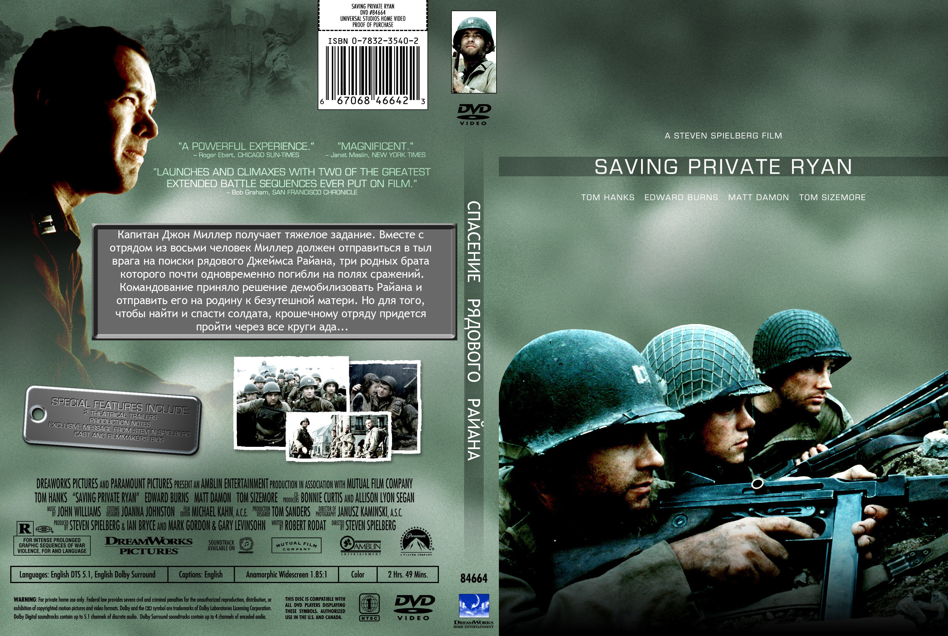an introduction to an analysis of saving private ryan a world war two movie