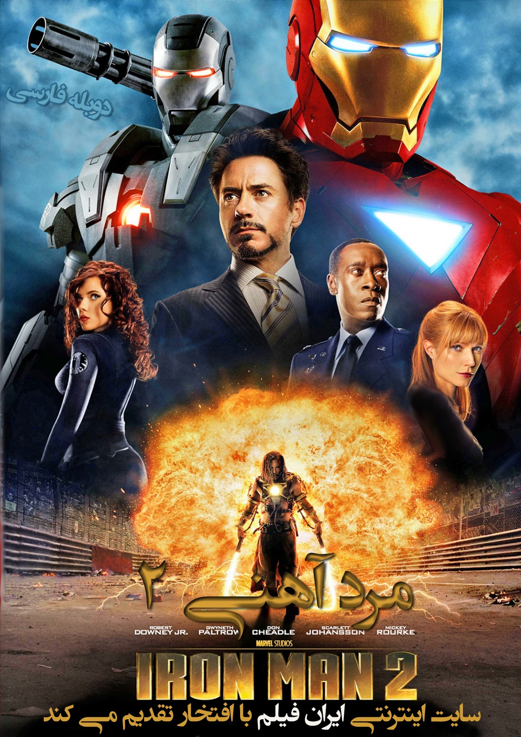 iron man 2 cover wwwpixsharkcom images galleries